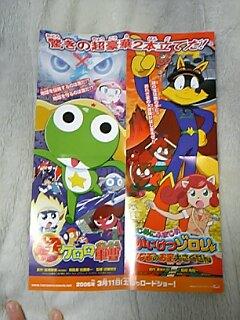 image/sakuragumi-2006-03-17T21:48:40-1.jpg